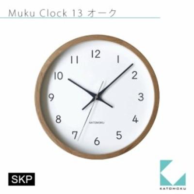 掛け時計 電波時計 KATOMOKU muku clock 13 SKP オーク km-104ORRCS SKP電波時計 連続秒針 名入れ対応品