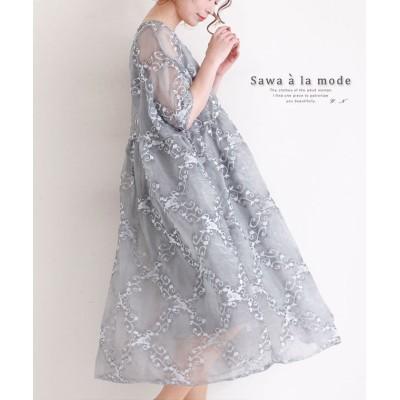 【サワアラモード】 アラベスク風模様のチュール刺繍ワンピース レディース グレー F Sawa a la mode