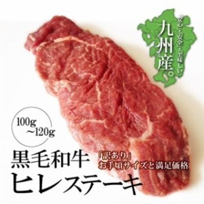 【九州産】黒毛和牛ヒレステーキ100~120g