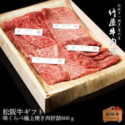 松阪牛ギフト 味くらべ極上焼き肉折詰 600g :( 焼き肉 牛肉 焼肉 牛 高級 焼肉セット 国産 牛 お年賀 お年賀ギフト 内祝い 御年賀ギフト 和牛 ギフト  :)