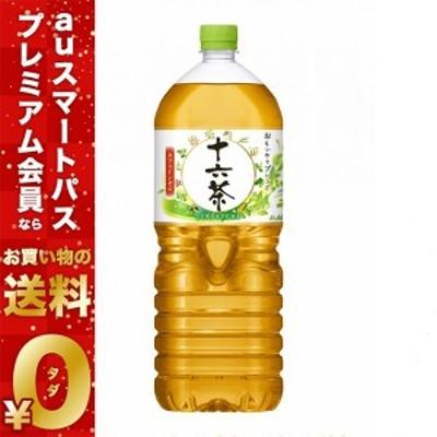 スマプレ会員 送料無料 アサヒ 十六茶 2000ml×12本【北海道・沖縄県・東北・四国・九州地方は必ず送料が掛かります。】