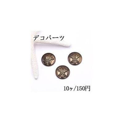 デコパーツ アクリルパーツ 丸と模様 25mm 真鍮古美【10ヶ】