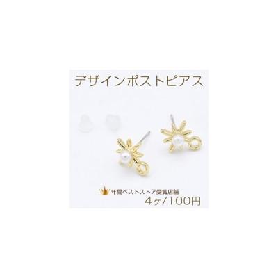 デザインポストピアス フラッシュスター パール付き 1カン 11×13mm ゴールド【4ヶ】