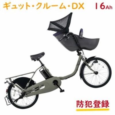 パナソニック ギュット・クルーム・DX BE-ELFD032AG マットオリーブ 20インチ  3人乗り対応 子供乗せ自転車 電動アシスト自転車