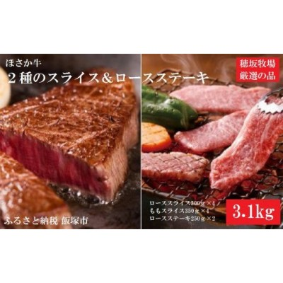 【J-005】ほさか牛 2種のスライス&ロースステーキ 3.1kg