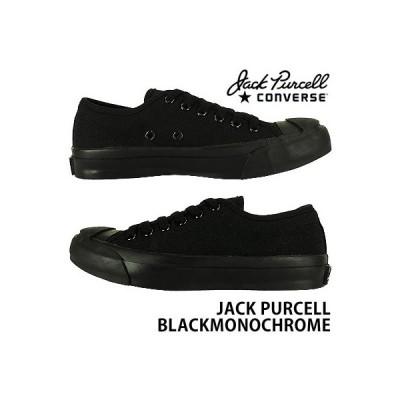 コンバース ブラックモノクローム ジャックパーセル 人気スニーカー 定番シューズ CONVERSE JACKPURCELL