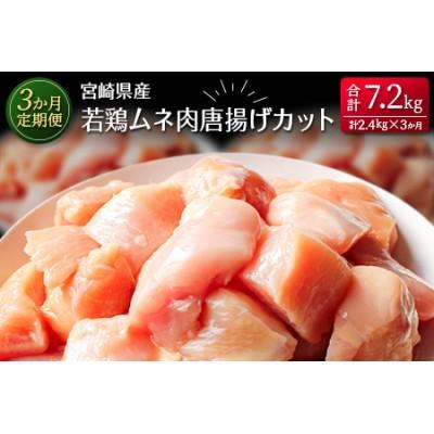 [3か月定期便]宮崎県産若鶏ムネ肉唐揚げカット【E138】
