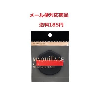 資生堂 マキアージュ ドラマティックジェリーコンパクト用パフ メール便対応商品 送料185円