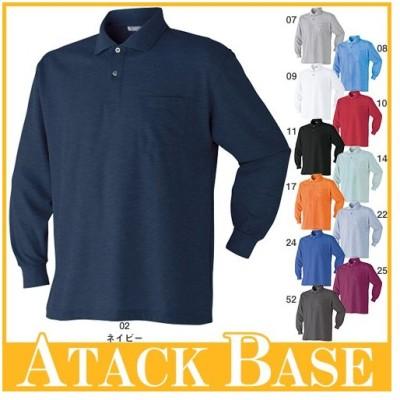 アタックベース 2020-15 長袖ポロシャツ メンズ 秋冬 通年 ATACK BASE 作業服 作業着 長袖
