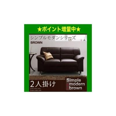 シンプルモダンシリーズ BROWN ブラウン ソファ 2P(単品)[L][00]
