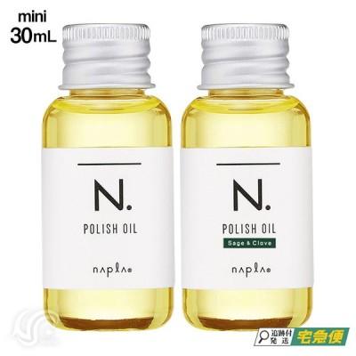 30mlセット ナプラ N. エヌドット ポリッシュオイル&ポリッシュオイルセージ&クローブ SC napla