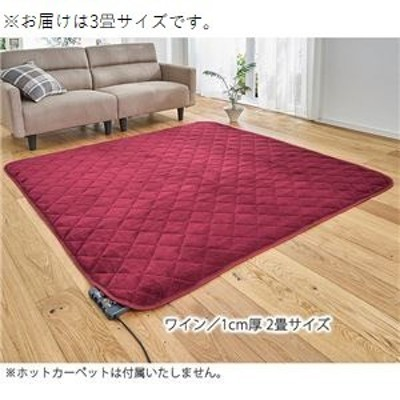 ラグマット/絨毯 【1cm厚 3畳サイズ ワイン】 200cm×240cm 長方形 洗える ホットカーペット 床暖房対応 〔リビング〕