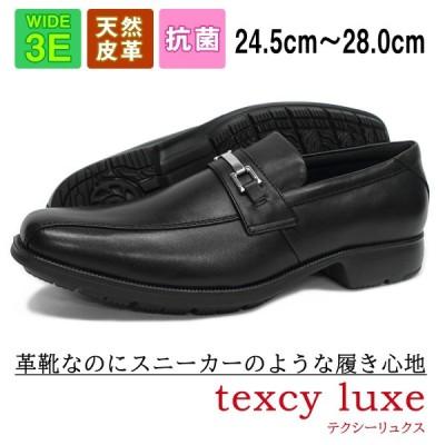 texcy luxe(テクシーリュクス)TU-7771(ブラック) アシックス商事 ビジネスシューズ 本革 就活 入社式 入学式 新生活 フォーマル リクルート 紳士靴 黒