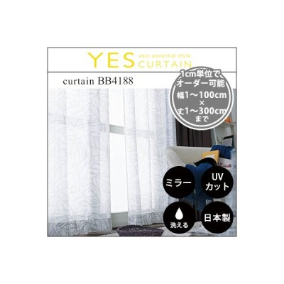 カーテン オーダーカーテン YESカーテン BB4188(約)幅1〜100×丈〜300cm[片開き] レースカーテン ウォッシャブル 日本製 洗える 国産 タッセル