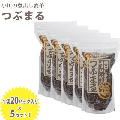 小川の煮出し麦茶 つぶまる ティーパック 20包×5袋セット 国産 六条大麦100% テトラパック カフェインゼロ ノンカフェイン