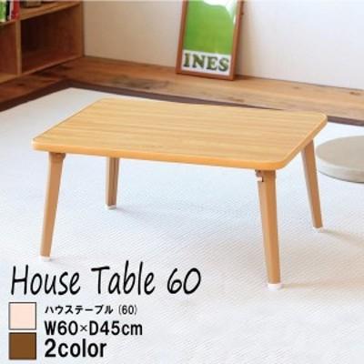 ハウステーブル(60)(ナチュラル) 幅60cm×奥行45cm 折りたたみローテーブル/折れ脚/木目/軽量/コンパクト/完成品/NK-60 〔送料無料〕