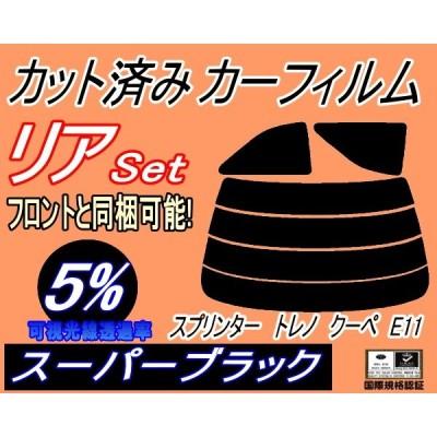 リア (s) スプリンタートレノ クーペ E11 (5%) カット済み カーフィルム AE110 AE111 110系 トヨタ