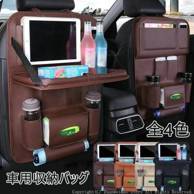 車用収納バッグ 車収納 後部座席 小物入れ カー用品 車載 整理整頓 シートポケット マルチポケット 大容量 ホルダー ティッシュケース 汎用