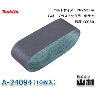 マキタ サンディングベルト CC石材・プラスチック用 中仕上 #80 76×533mm A-24094 10枚入