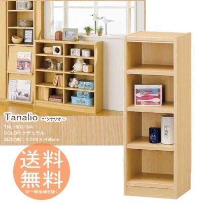 本棚 文庫本ラック 収納ボックス タナリオ 組立て家具 90cm