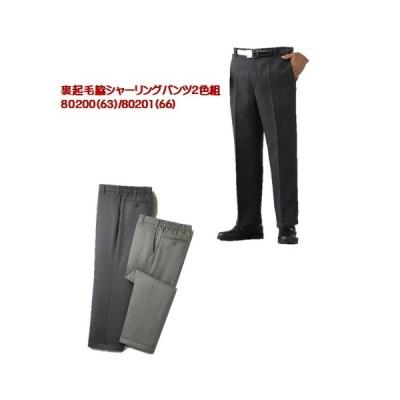 80200(63)/80201(66)裏起毛脇シャーリングパンツ2色組