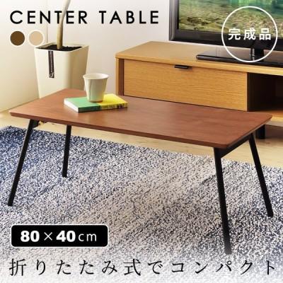 ローテーブル おしゃれ センターテーブル 折りたたみ 木製 幅80cm 完成品 鉄脚 安いおすすめ 新生活