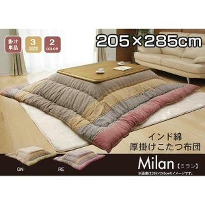 送料無料 インド綿 こたつ厚掛け布団単品 『ミラン』 グリーン・レッド 205×285cmこたつ布団 長