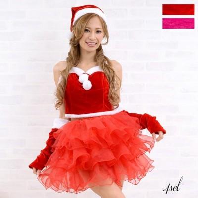魅せるドレス サンタ4点セットクリスマス サンタコスチューム