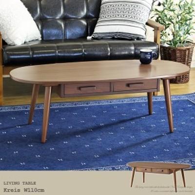 木製引出し付きローテーブル「KREISクライス」ラージ 幅110cm 楕円形 オーバル型 センターテーブル 引出し収納【送料無料】[d]