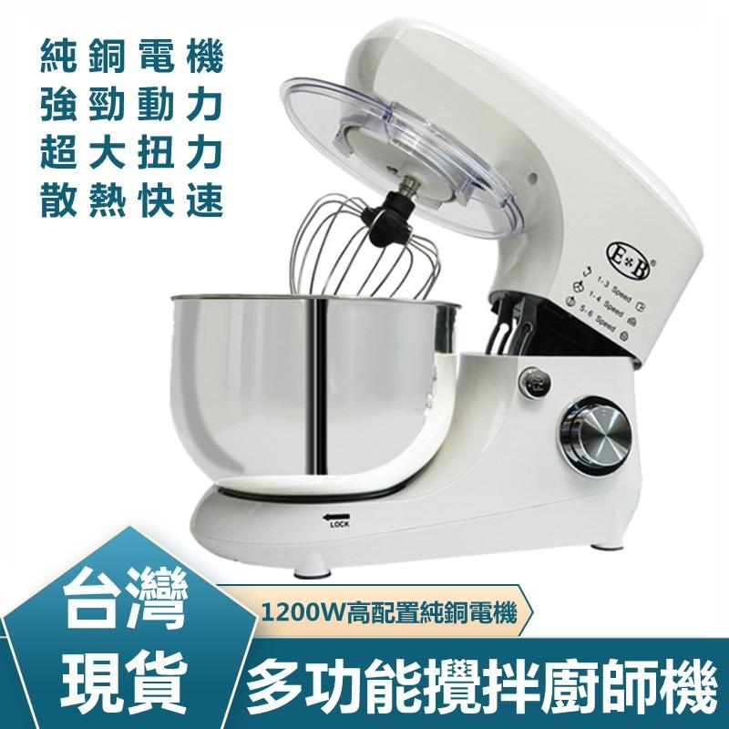 廚師機110V 雙動商用攪面機和面機全自動多功能揉面攪拌廚師機電動打蛋器5L大容量和麵機揉麵機現貨保固1年