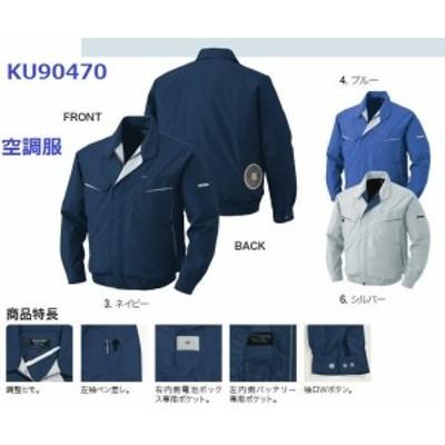 空調服 KU90470 長袖ブルゾン+ワンタッチファンスターターキットセット 作業服・作業着