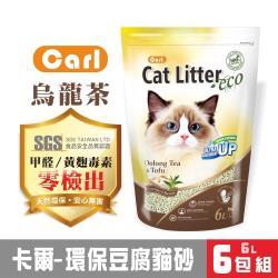 CARL卡爾-環保豆腐貓砂(烏龍茶)6L x6包組(324520)