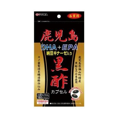 (ケース販売)(30個単位)ユーワ(YUWA) サプリメント 鹿児島黒酢DHA+EPA納豆キナーゼ入り 150カプセル