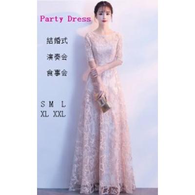 パーティードレス ウェディングドレス ロングドレス ワンピース 大人の魅力 レースブドレス Vネック  Aラインワンピース 五分袖