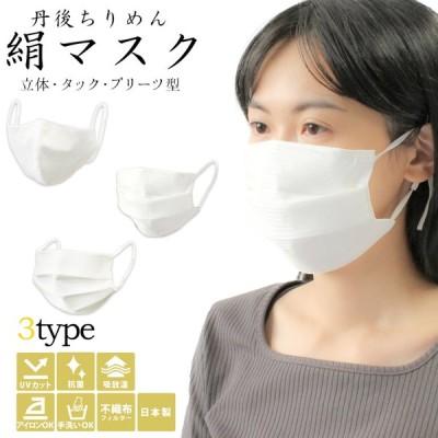 シルクマスク プリーツ型 立体型 タック型 縞 日本製 洗える 不織布フィルター 正絹 三層構造  抗菌 ウイルス対策 白 クリームコウヤ 【ネコポス可/D】kyt