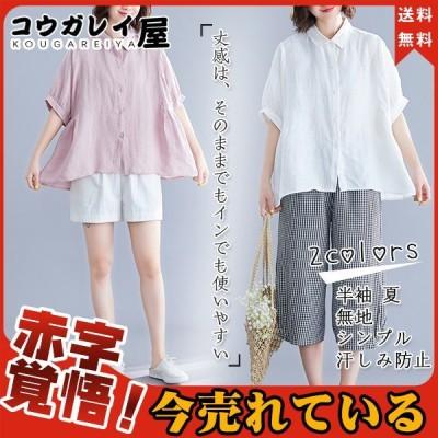 Tシャツ レディース トップス 半袖 夏 無地 シンプル 長め ゆったり 体型カバー 涼しい おしゃれ きれいめ 汗しみ防止 送料無料 着痩せ 安い