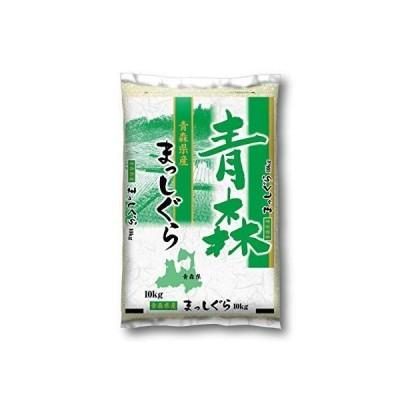 【精米】 青森県産まっしぐら 10kg 令和2年産