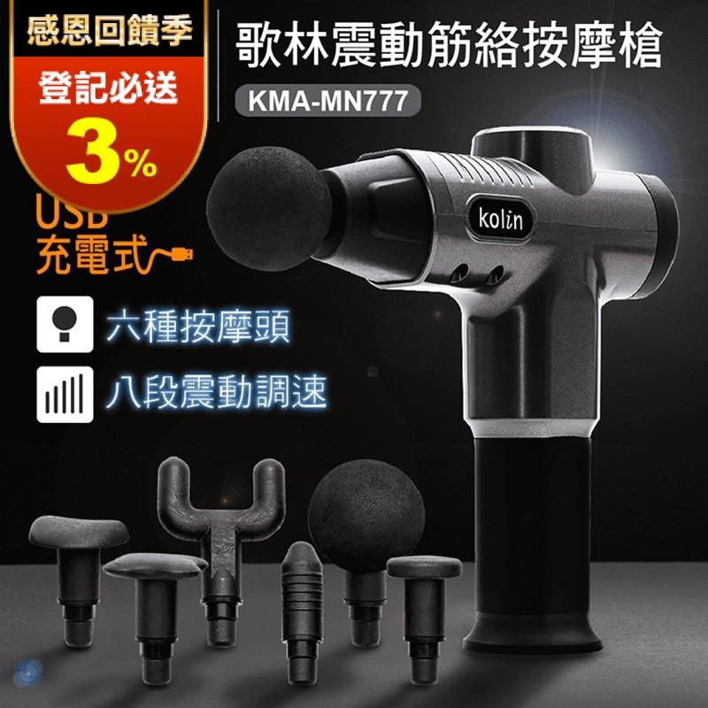 【Kolin 歌林】新品上市-歌林震動筋絡按摩槍KMA-MN777