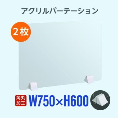 お得な2枚セット  透明パーテーション W750×H600mm 仕切り板 卓上 受付 衝立 間仕切り 卓上パネル 滑り止め シールド  abs-p7560-2set