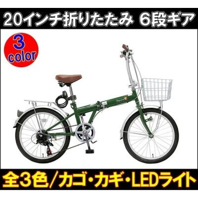 配送先限定送料無料 20インチ 折りたたみ自転車 シマノ6段変速 カゴ カギ LEDライト KGK206LL 安心の1年保証