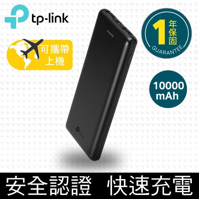 TP-Link TL-PB10000 (可攜帶上飛機安全款)超薄快充行動電源10000mAh