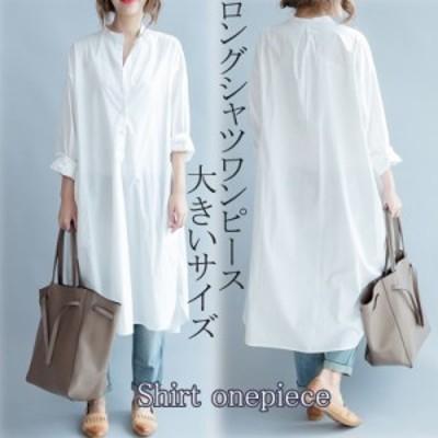 シャツワンピース カバーオール ロング 大きいサイズ 白シャツ レディース チュニック ワンピース コットン 体型カバー マタニティ服 母