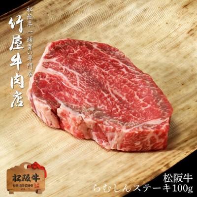 松阪牛 ステーキ 柔らかい上赤身肉らむしん 100g×1 :( ステーキ 牛肉 赤身 ステーキ肉 焼肉 焼き肉 黒毛和牛 お歳暮 お歳暮ギフト 肉 ギフト 肉 景品 :)
