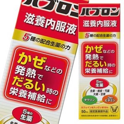 【送料無料】大正製薬 パブロン滋養内服液50mL×1ケース(全60本)