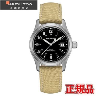 Hamilton ハミルトン カーキ フィールド MECHANICAL メンズ腕時計 機械式 手巻き H69439933