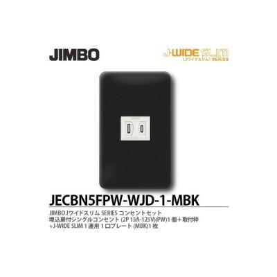 神保電器 JECBN5FPW-WJD-1-MBK Jワイドスリムシリーズコンセントセット 押込扉付シングルコンセント+取付枠+1連用1口プレート