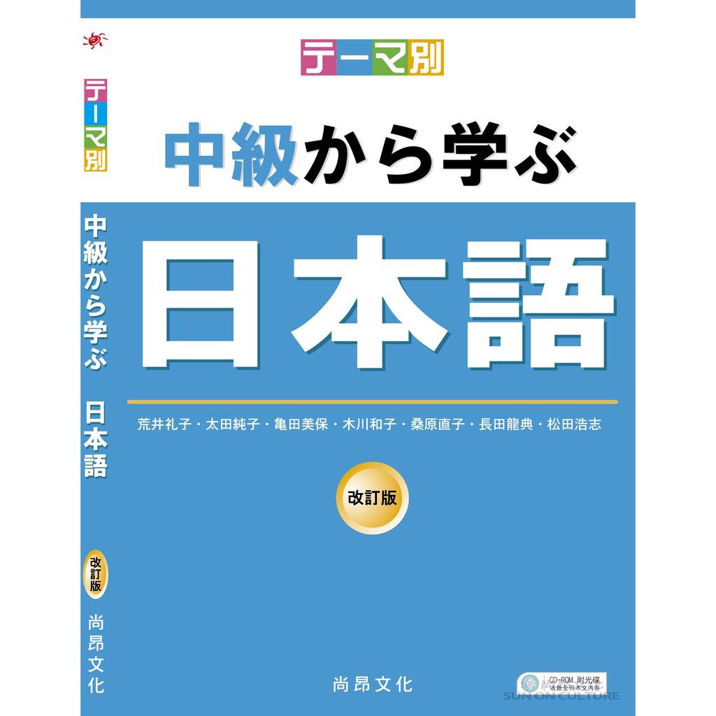 テーマ別 中級から学ぶ日本語(改訂版)/主題別 中級學日語(改訂版)