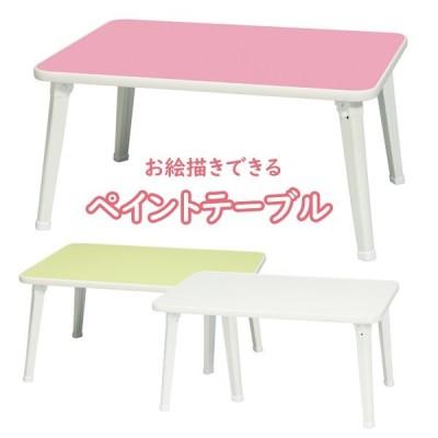 折りたたみテーブル 60cm ペイントテーブル 鏡面 かわいい