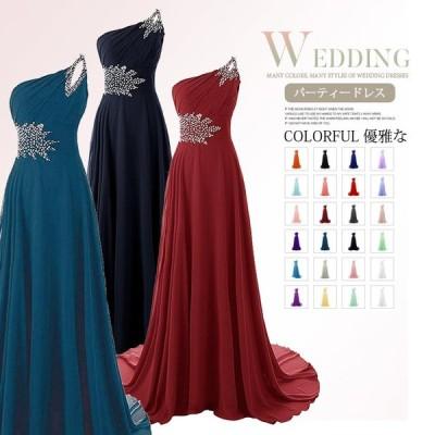 カラードレス ロングドレス パーティードレス イブニングドレス 編み上げ スパンコール ワンショルダー フォーマル ハイウエスト 24カラー 演奏会