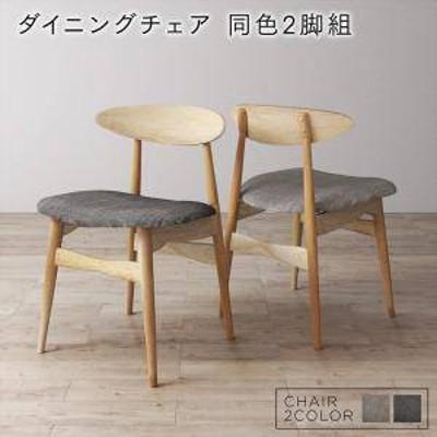 ダイニングチェア 2脚 椅子 おしゃれ 北欧 安い アンティーク 木製 シンプル ( 食卓椅子 ) 座面高47 座面 高め ファブリック 背もたれ シ